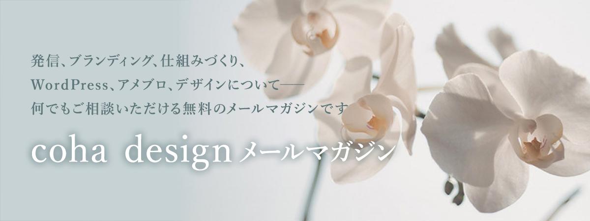 「美しい世界を歩く」coha design メールマガジン